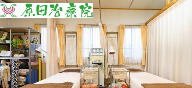 原田治療院